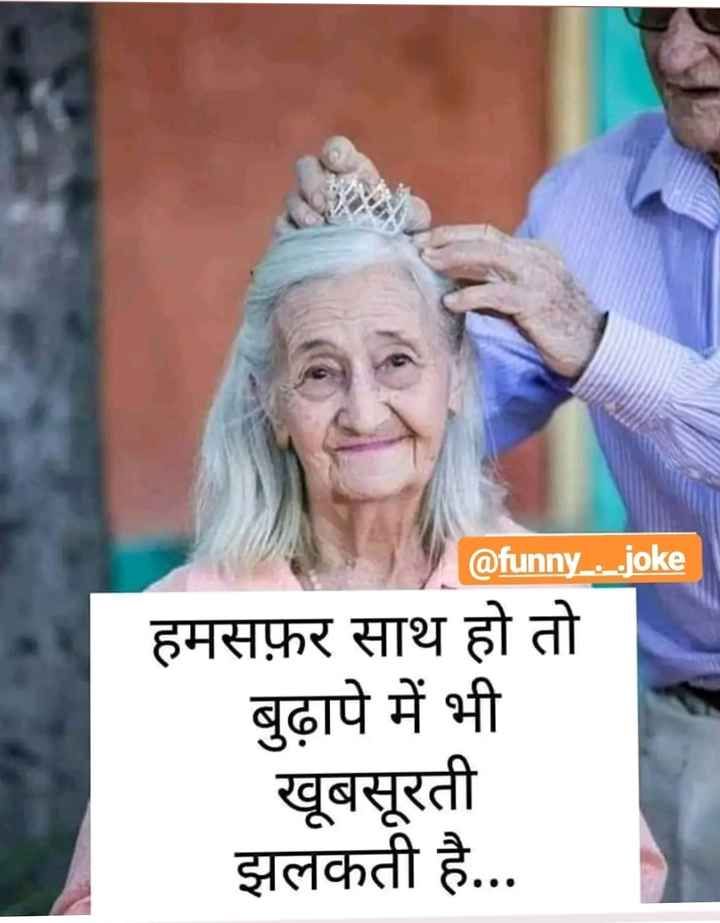 💒 काशी नगरी - @ funny . . _ . joke हमसफ़र साथ हो तो बुढ़ापे में भी खूबसूरती झलकती है . . . - ShareChat