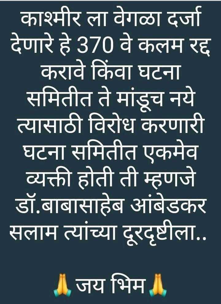 🗞काश्मिरमधला 370 कलम हटविला - काश्मीर ला वेगळा दर्जा देणारे हे 370 वे कलम रद्द | करावे किंवा घटना । समितीत ते मांडूच नये । त्यासाठी विरोध करणारी घटना समितीत एकमेव व्यक्ती होती ती म्हणजे डॉ . बाबासाहेब आंबेडकर सलाम त्यांच्या दूरदृष्टीला . . ॥ जय भिम । - ShareChat