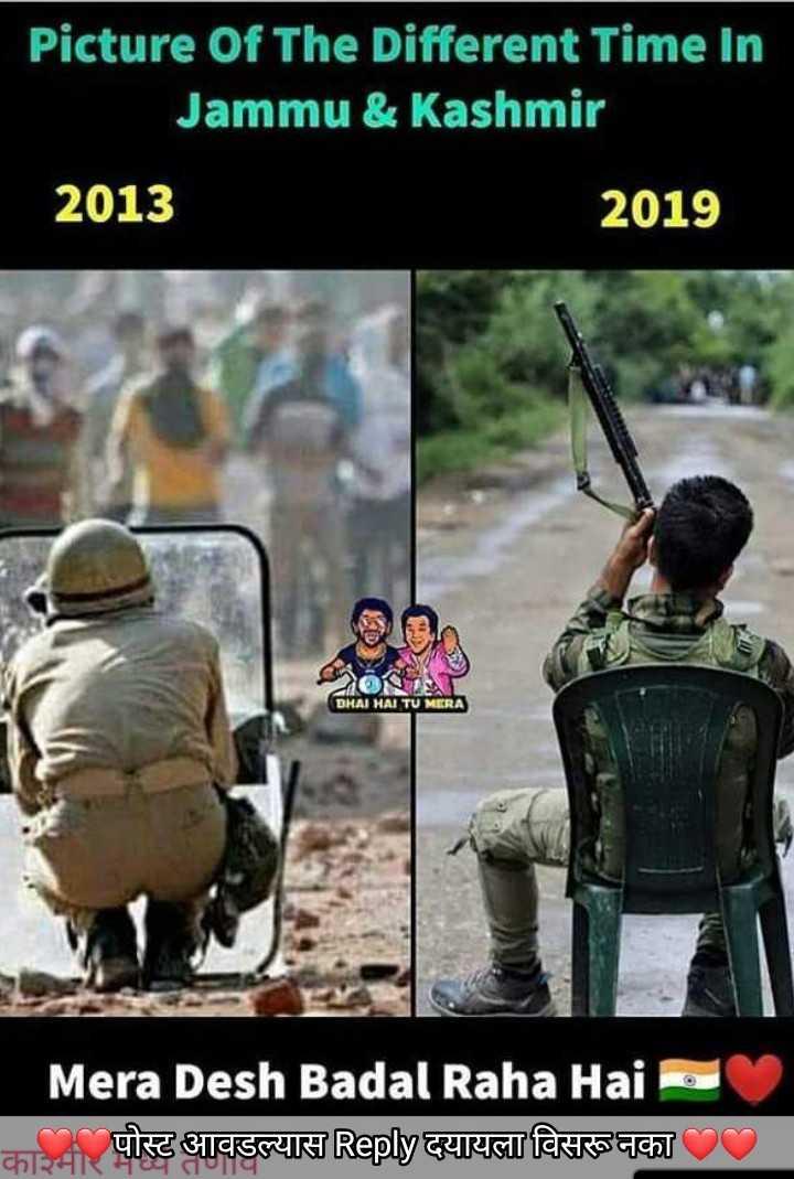 🗞काश्मीर मध्ये तणाव - Picture Of The Different Time In Jammu & Kashmir 2013 2019 DHAI HAI TU MERA Mera Desh Badal Raha Hai c ) S URE BIASHART Reply QURG Reiko acht - ShareChat