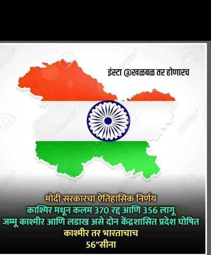 🗞काश्मीर मध्ये तणाव - इंस्टा वळबळ तट होणारच मोदी सरकारचा ऐतिहासिक निर्णय काश्मिर मधून कलम 370 रद्द आणि 356 लागू । जम्मू काश्मीर आणि लडाख असे दोन केंद्रशासित प्रदेश घोषित काश्मीर तर भारताचाच 56 सीना - ShareChat