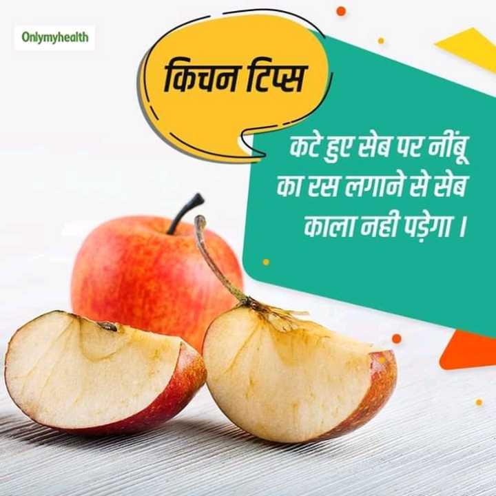 किचन टिप्स - Onlymyhealth किचन टिप्स कटे हुए सेब पर नींबू का रस लगाने से सेब काला नहीं पड़ेगा । - ShareChat