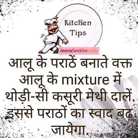 किचन टिप्स - Kitchen Tips JeenaSeekho . com | आलू के पराठे बनाते वक्त आलू के mixture में । थोड़ी - सी कसूरी मेथी दालें . इससे पराठों का स्वाद बढ़ जायेगा . - ShareChat