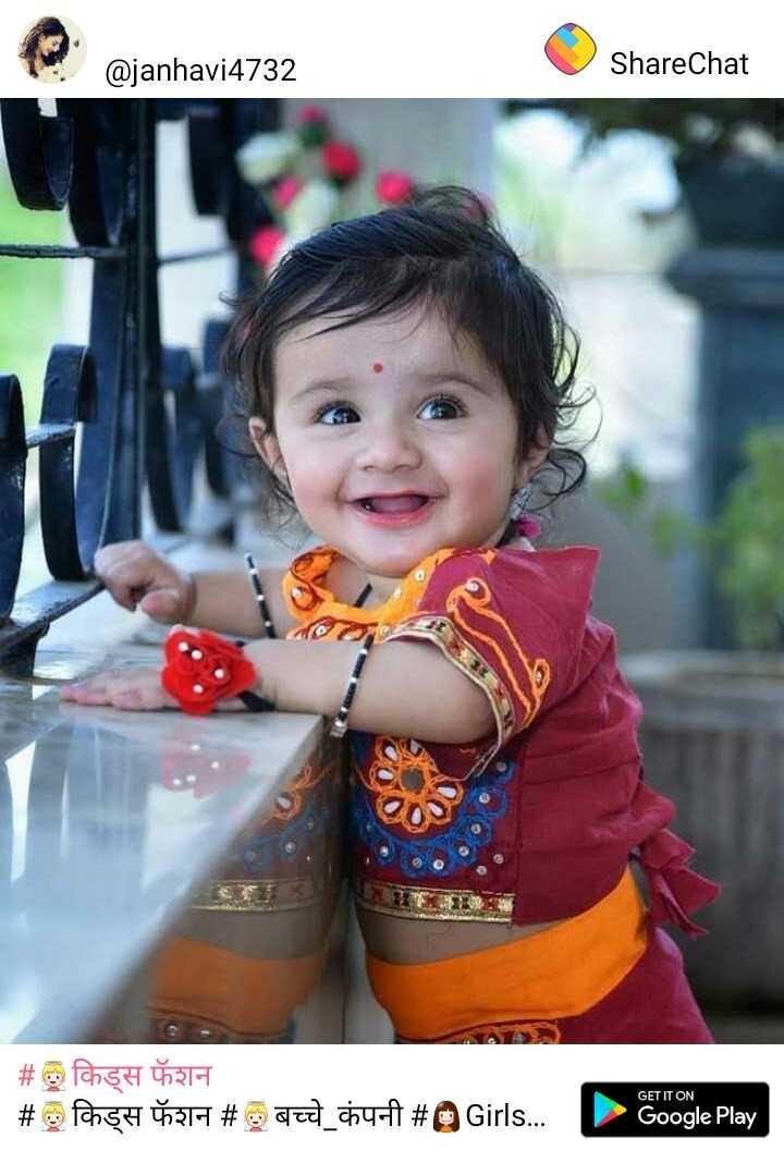 👼किड्स फॅशन - @ janhavi4732 ShareChat   # 5 किड्स फैशन   # 3 किड्स फॅशन # 5 बच्चे _ कंपनी # GET IT ON Girls . . . Google Play - ShareChat