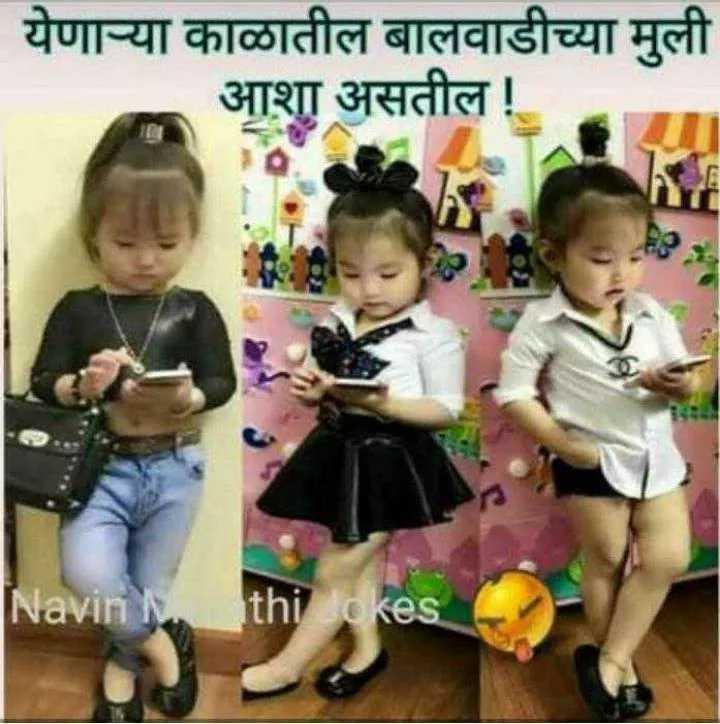 👼किड्स फॅशन - येणाऱ्या काळातील बालवाडीच्या मुली आशा असतील ! Navin thikes - ShareChat