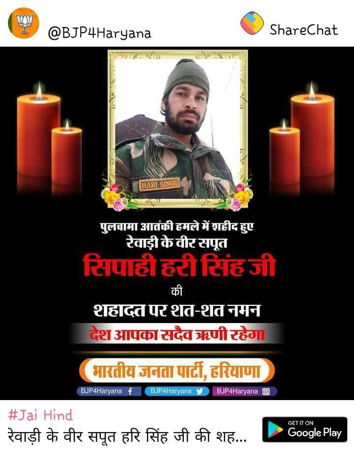 🎵किसान गीत - @ BJP4Haryana ShareChat HARI SINGH ' पुलवामा आतंकी हमले में शहीद हुए रेवाड़ी के वीर सपूत सिपाही हरीसिंहजी | की शहादत पर शत - शत नमन देश आपका सदैव ऋणी रहेगा । भारतीय जनता पार्टी , हरियाणा ) BJP4Haryana f BJP4Haryana y BJP4Haryana o GET IT ON | # Jai Hind रेवाड़ी के वीर सपूत हरि सिंह जी की शह . . . Google Play - ShareChat