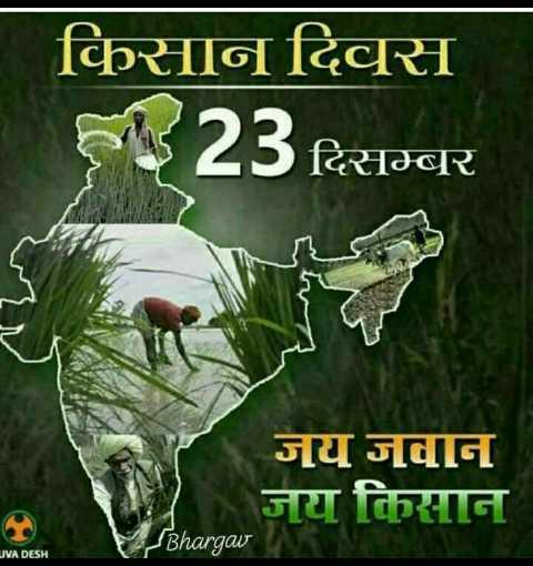 🌾किसान दिवस - किसान दिवस 623 दिसम्बर जय जवान जय किसान Bhargav JVA DESH - ShareChat