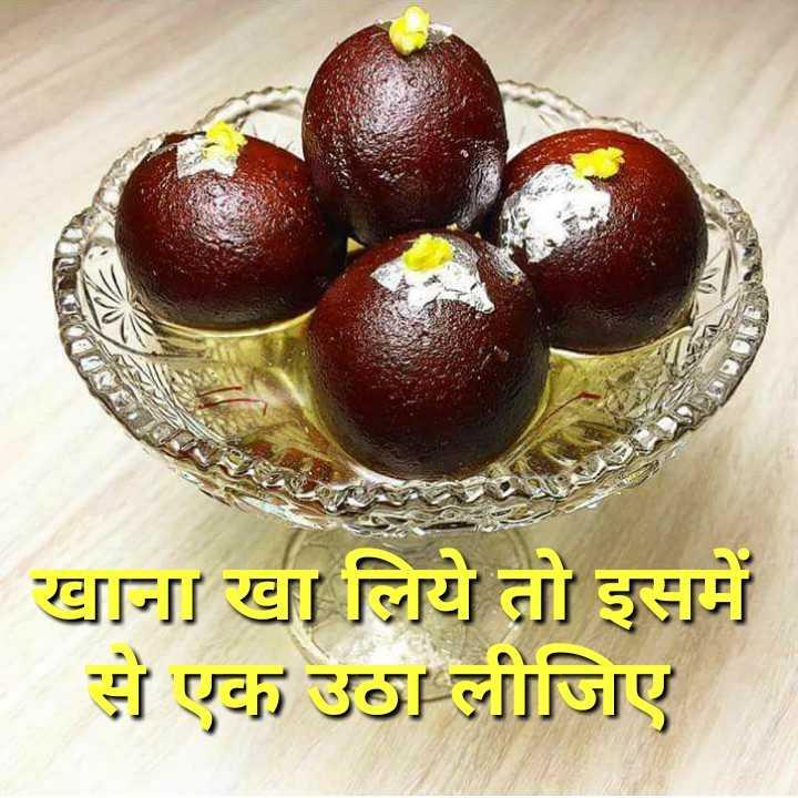 🍧 कुछ मीठा हो जाए - Aarada खाना खा लिये तो इसमें से एक उन लीजिए - ShareChat
