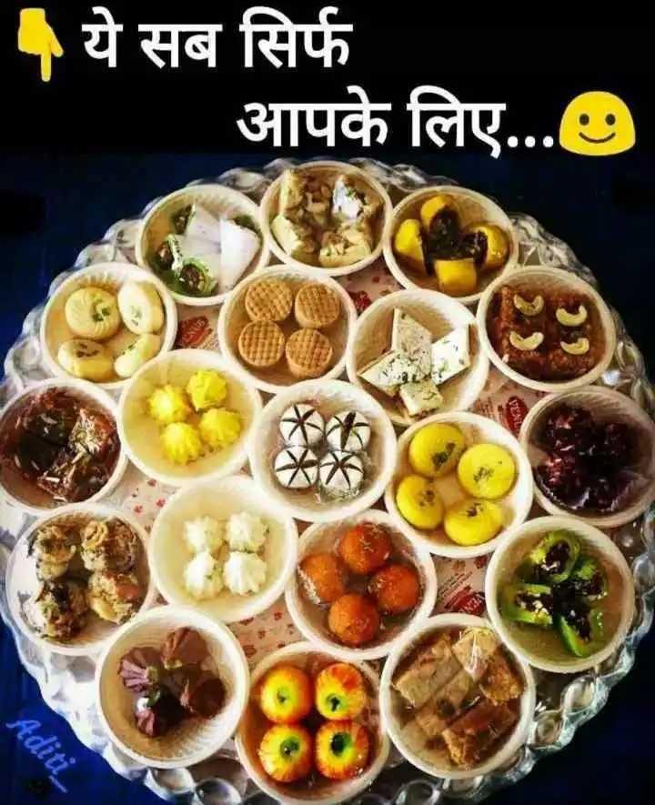 🍧कुछ मीठा हो जाए - + ये सब सिर्फ आपके लिए . . . Aditi - ShareChat