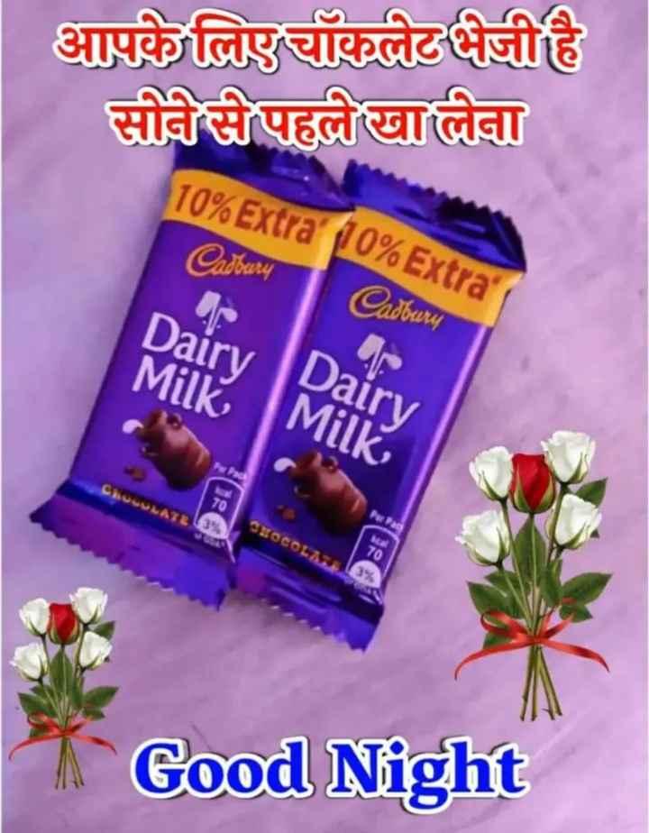 🍧कुछ मीठा हो जाए - आपके लिए चॉकलेट भेजी है । सोने से पहले खालेना A 10 % Extra 10 % Extra Cadburi Cadbury Dairy Milk Dairy IMilk * Good Night - ShareChat