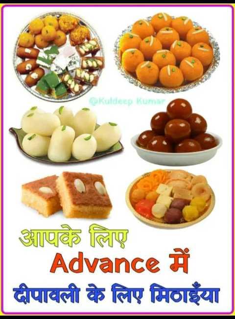 🍧कुछ मीठा हो जाए - Kuldeep Kumar आपके लिए Advance में दीपावली के लिए मिठाईया - ShareChat