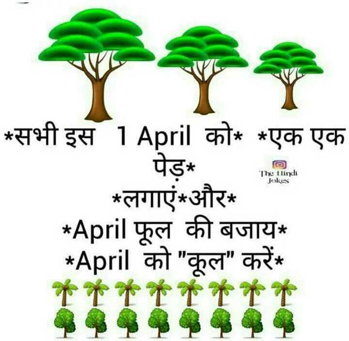कुदरत का नियम - * सभी इस 1 April को * * एक एक The Ilindi Jokes * लगाएं + और + * April फूल की बजाय * * April को कूल करें । * * * * * * * * - ShareChat