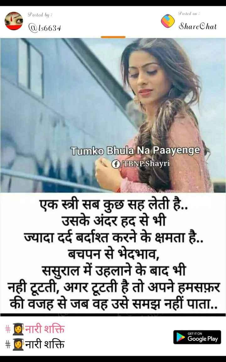 💛 कुमकुम भाग्य - Posted by : Posted on : ( 0256634 ShareChat Tumko Bhula Na Paayenge / TBNP . Shayri एक स्त्री सब कुछ सह लेती है . . उसके अंदर हद से भी ज्यादा दर्द बर्दाश्त करने के क्षमता है . . बचपन से भेदभाव , ससुराल में उहलाने के बाद भी नही टूटती , अगर टूटती है तो अपने हमसफ़र की वजह से जब वह उसे समझ नहीं पाता . . # नारी शक्ति # नारी शक्ति GET IT ON Google Play - ShareChat