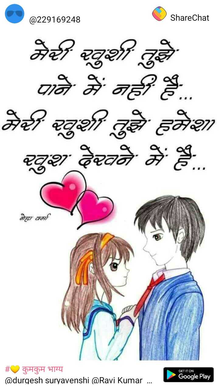 💛 कुमकुम भाग्य - • 2016248 @ 229169248 ShareChat _ _ _ पने में नहीं . . मेली तुझी तुझे होश स्तुश देखने में है . . नेहा वर्मा GET IT ON # कुमकुम भाग्य @ durgesh suryavenshi @ Ravi Kumar . . . Google Play - ShareChat