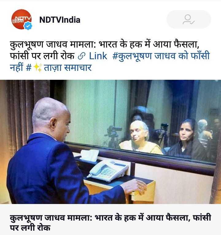 📰 कुलभूषण जाधव: फ़ैसले की घड़ी - ARTY NDTVIndia कुलभूषण जाधव मामला : भारत के हक में आया फैसला , फांसी पर लगी रोक ७ Link # कुलभूषण जाधव को फाँसी नहीं # ताज़ा समाचार कुलभूषण जाधव मामला : भारत के हक में आया फैसला , फांसी पर लगी रोक - ShareChat