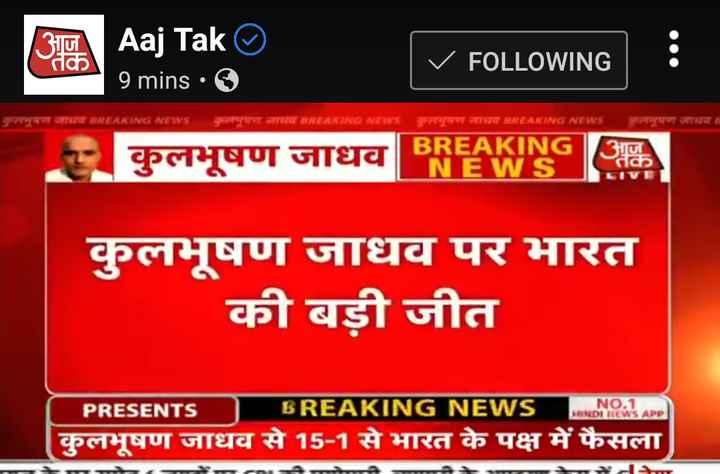 📰 कुलभूषण जाधव: फ़ैसले की घड़ी - साज । तक Aaj Tak ♡ 9 mins • ७ ✓ FOLLOWING : T OTT BREAKING NEWS TO BREAKING NEWS E / N E : BREAKING 31U कुलभूषण जाधव NEWS 1c5 कुलभूषण जाधव पर भारत की बड़ी जीत PRESENTS BREAKING NEWS NONOS APP कुलभूषण जाधव से 15 - 1 से भारत के पक्ष में फैसला - ShareChat