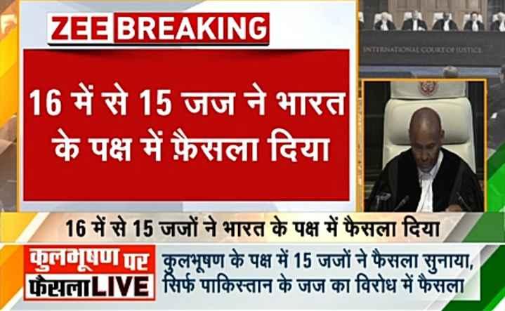📰 कुलभूषण जाधव: फ़ैसले की घड़ी - ZEE BREAKING INTERNATIONAL COURT OF JUSTICE | 16 में से 15 जज ने भारत के पक्ष में फैसला दिया 16 में से 15 जजों ने भारत के पक्ष में फैसला दिया नमूषण पर कुलभूषण के पक्ष में 15 जजों ने फैसला सुनाया , फैसलाLIVE सिर्फ पाकिस्तान के जज का विरोध में फैसला - ShareChat