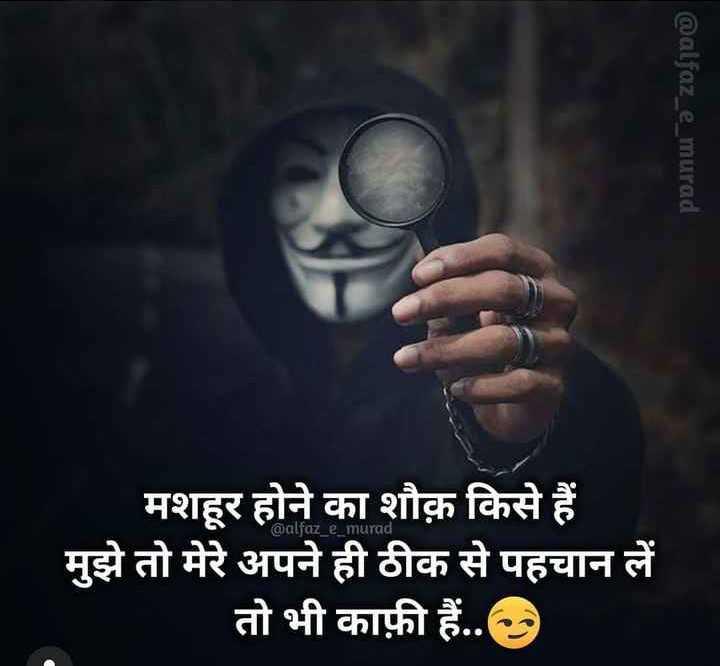 😎 कूल चश्मे - @ alfaz _ e _ murad @ alfaz _ e _ murad मशहूर होने का शौक़ किसे हैं मुझे तो मेरे अपने ही ठीक से पहचान लें तो भी काफ़ी हैं . . . ह . . - ShareChat