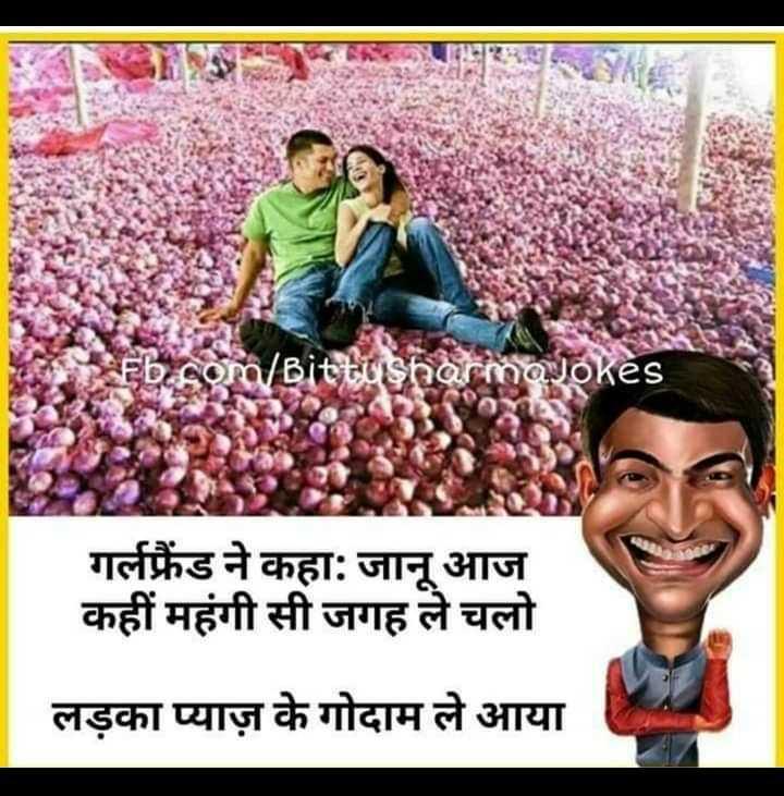 🚜 कृषि दर्शन - Ebe . com / Bittusharma Jokes गर्लफ्रेंड ने कहा : जानू आज कहीं महंगी सी जगह ले चलो लड़का प्याज़ के गोदाम ले आया - ShareChat