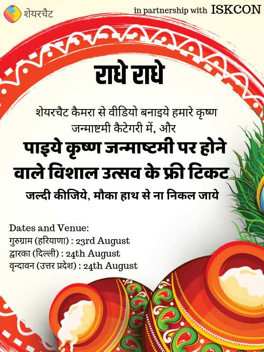 🙏कृष्ण कथाएँ - शेयरचैट in partnership with ISKCON राधे राधे शेयरचैट कैमरा से वीडियो बनाइये हमारे कृष्ण जन्माष्टमी कैटेगरी में , और पाइये कृष्ण जन्माष्टमी पर होने वाले विशाल उत्सव के फ्री टिकट । जल्दी कीजिये , मौका हाथ से ना निकल जाये । Dates and Venue : गुरुग्राम ( हरियाणा ) : 23rd August द्वारका ( दिल्ली ) : 24th August वृन्दावन ( उत्तर प्रदेश ) : 24th August - ShareChat