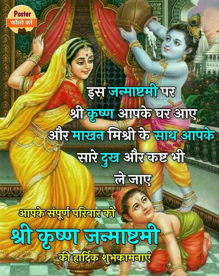 कृष्ण कन्हैया - Poster फॉलो करें FORECRACKEEG इस जन्माष्टमी पर श्री कृष्ण आपके घर आए और माखन मिश्री के साथ आपके सारे दुख और कष्ट भी ले जाए MPAAR आपके संपूर्ण परिवार को श्री कृष्ण जन्माष्टमी की हार्दिक शुभकामनाएं - ShareChat