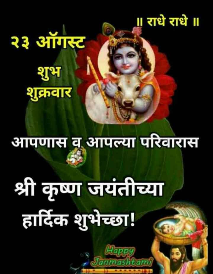 🌟 कृष्ण जन्माष्टमी स्टेटस - | | राधे राधे ॥ २३ ऑगस्ट शुभ शुक्रवार आपणास व आपल्या परिवारास श्री कृष्ण जयंतीच्या हार्दिक शुभेच्छा ! Happy Janmashtami - ShareChat