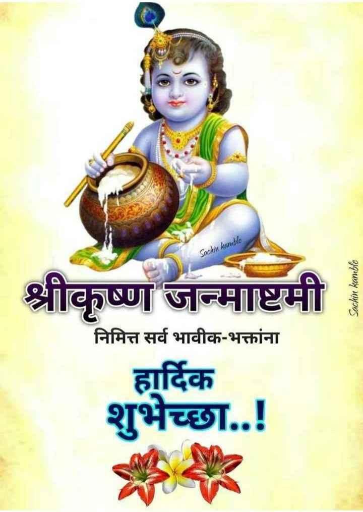 🌟 कृष्ण जन्माष्टमी स्टेटस - Sachin kamble श्रीकृष्ण जन्माष्टमी Sachin kamble निमित्त सर्व भावीक - भक्तांना हार्दिक शुभेच्छा . . ! - ShareChat
