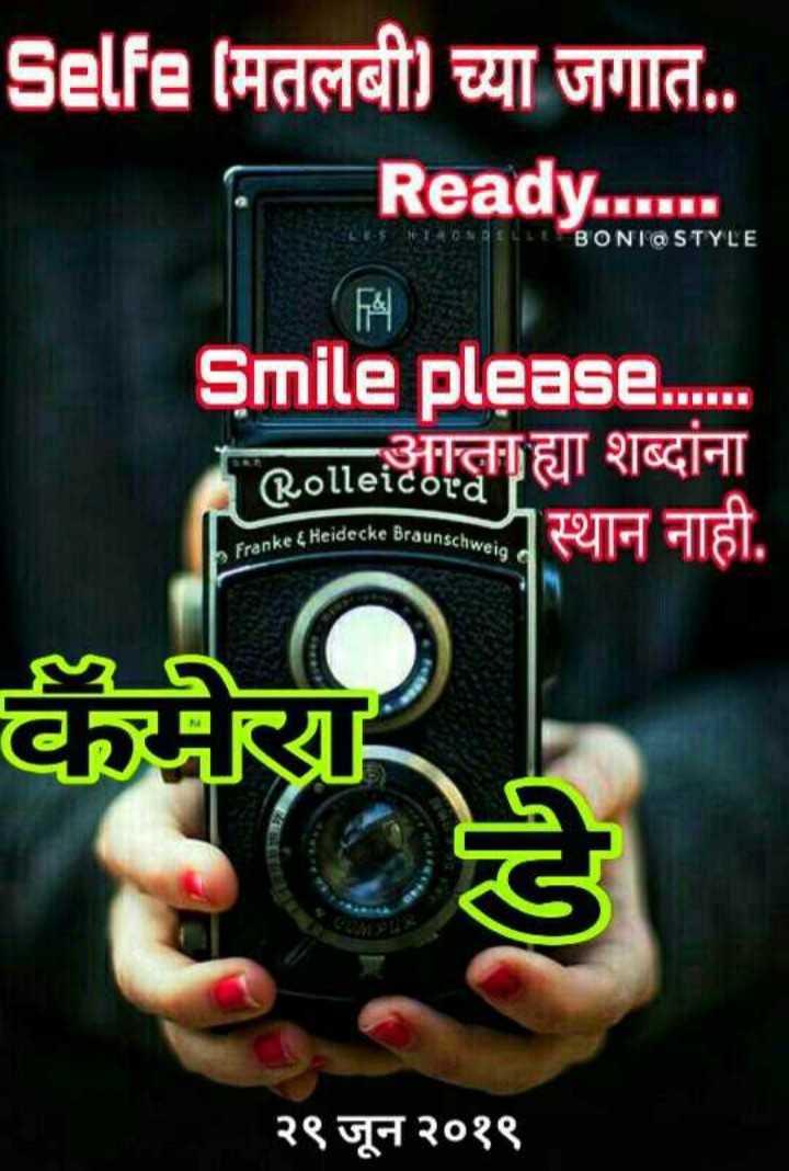 📸कॅमेरा डे - selfe ( मतलबी ) च्या जगात . . Ready . . . BONT @ STYLE Smile please . @ otletलाह्या शब्दांना ake & Heidecke Brauns Braunschweig counset स्थान नाही . 55 २९ जून २०१९ - ShareChat