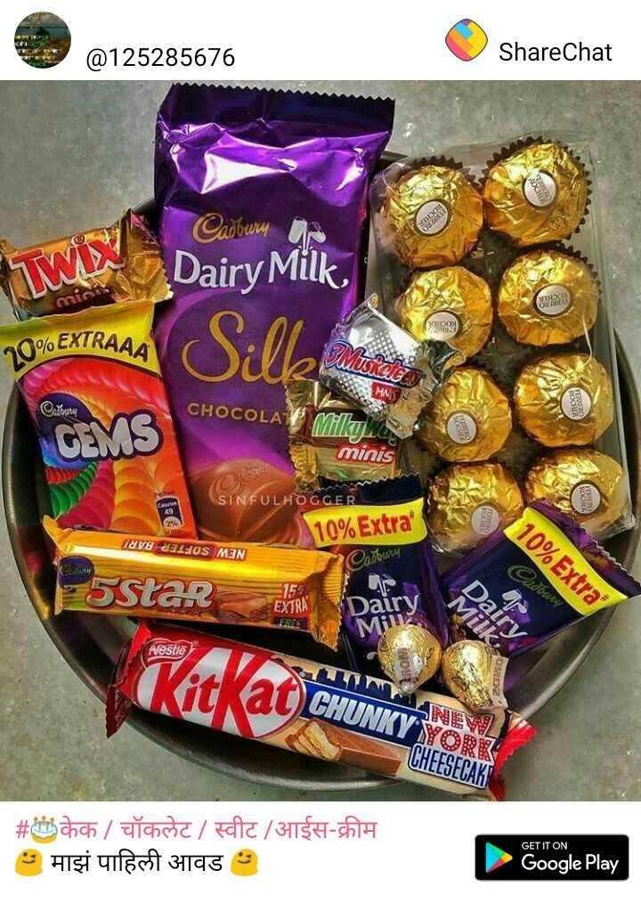 🎂केक / चॉकलेट / स्वीट /आईस-क्रीम - @ 125285676 ShareChat CHOSE Cadbury ww Dairy Milk ilk para 90 % EXTRAAA CHOCOLA Mikuwa CEMS minis SINFULHOGGER 10 % Extra 1a18 03130S MEN 10 % Extra Cado ndoury 5Star EXTRA Dair Mi Nestle Kit Kat crum CHUNKY YORK NE CHEESECAKI # fus coch / TTCC / FIT / 317 $ h - sh माझं पाहिली आवड - GET IT ON | Google Play - ShareChat