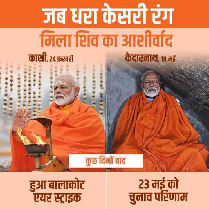 📰 केदारनाथ में PM मोदी - जब घटा केसरी रंग मिला शिव का आशीर्वाद काशी , 24 फ़रवटी केदारनाथ , 18 मई कुछ दिनों बाद हुआ बालाकोट एयट स्ट्राइक 23 मई को चुनाव परिणाम - ShareChat