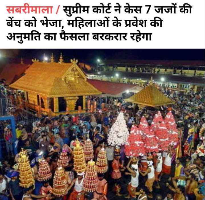 🚩केरल: सबरीमाला मंदिर केस - सबरीमाला / सुप्रीम कोर्ट ने केस 7 जजों की बेंच को भेजा , महिलाओं के प्रवेश की अनुमति का फैसला बरकरार रहेगा - ShareChat