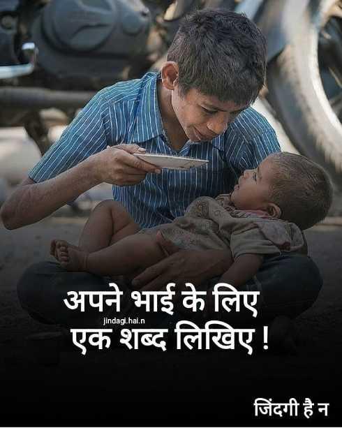 🚩केरल: सबरीमाला मंदिर - अपने भाई के लिए एक शब्द लिखिए ! - jindagi . hai . n जिंदगी है न - ShareChat