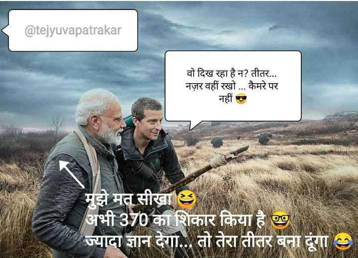 📸कैमरा डे - @ tejyuvapatrakar वो दिख रहा है न ? तीतर . . . नज़र वहीं रखो . . . कैमरे पर नहीं मुझे मत सीखा अभी 370 का शिकार किया है । ज्यादा ज्ञान देगा . . . तो तेरा तीतर बना दूंगा - ShareChat