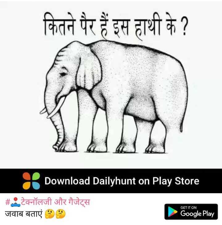 📸कैमरा डे - कितने पैर हैं इस हाथी के ? Download Dailyhunt on Play Store # . टेक्नॉलजी और गैजेट्स जवाब बताएं GET IT ON Google Play - ShareChat