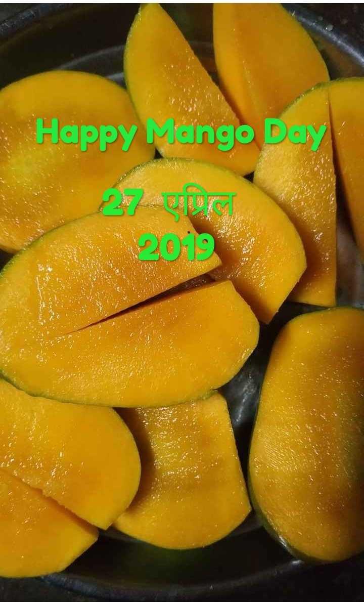 🥭कैरी/आंबा डे - Happy widngo Day पपिल 2019 - ShareChat