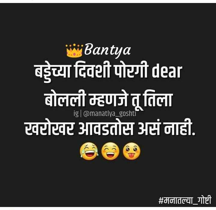🤣कॉमेडी कट्टा- सिद्धार्थ जाधव - Bantya बड्डेच्या दिवशी पोटगी dear बोलली म्हणजे तू तिला वोटवट आवडतोस असं नाही . igl @ manatlya _ goshti # मनातल्या गोष्टी - ShareChat
