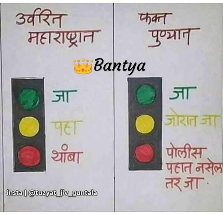 🤣कॉमेडी कट्टा- सिद्धार्थ जाधव - 3वरित क्रक्त महाराष्ट्रान । । पुण्ञाने । Bantya जा जा पहा जोरात जा पोलीस पहात नसेल तरजा थाबा insta ( @ tuzyat _ jiv _ guntala - ShareChat