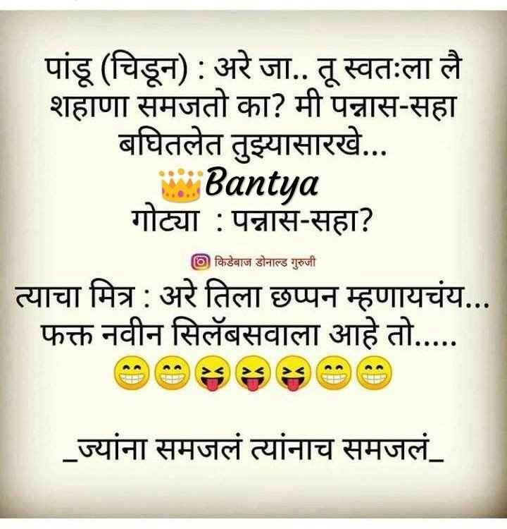 🤣कॉमेडी कट्टा- सिद्धार्थ जाधव - पांडू ( चिडून ) : अरे जा . . तू स्वतःला लै शहाणा समजतो का ? मी पन्नास - सहा बघितलेत तुझ्यासारखे . . . Bantya गोट्या : पन्नास - सहा ? © किडेबाज डोनाल्ड गुरुजी त्याचा मित्र : अरे तिला छप्पन म्हणायचंय . . . फक्त नवीन सिलॅबसवाला आहे तो . . . . _ ज्यांना समजलं त्यांनाच समजलं _ - ShareChat