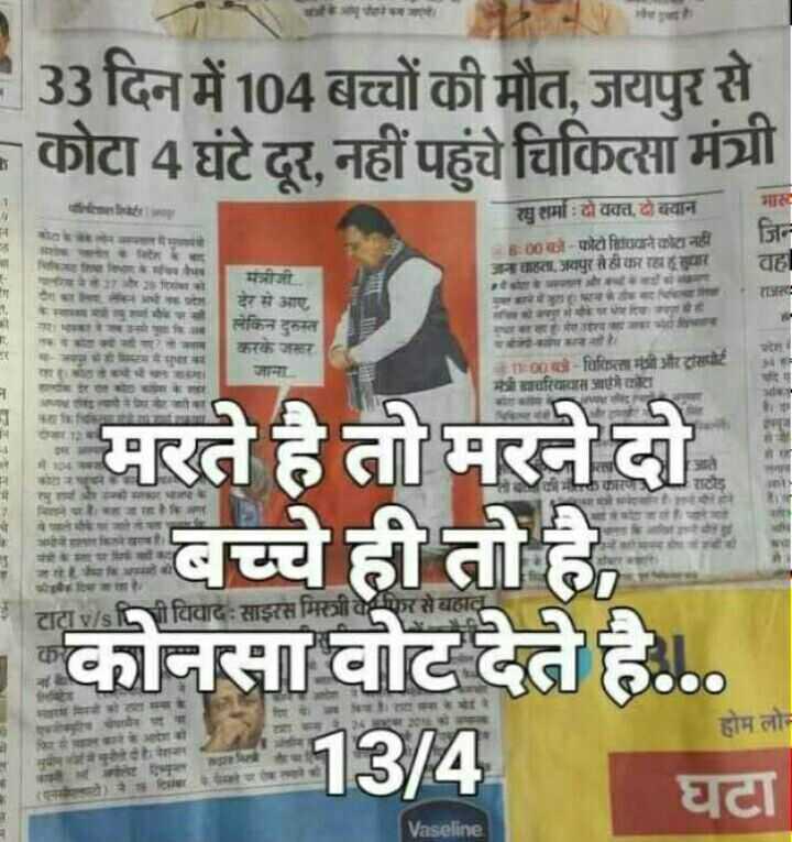 😱कोटा : 100 बच्चों की मौत - = 33 दिन में 104 बच्चों की मौत , जयपुर से - कोटा4घंटे दूर , नहीं पहुंचे चिकित्सा मंत्री भारत नक मंत्रीजी . . देर से आए . लेकिन दुरुस्त करके जरूर TECENTRETTER रघुशर्मा दो वक्त , दो बयान 6 : 00 बजे - फोटो शिवकने कोटा नहीं जिन जनाधाहता जयपुर से ही कर रहा हू सुधार tatured सुमारे कायदयराज inारकोदिको बागकामही है । amond - चिकित्सा मंत्री और ट्रांसपोर्ट मंत्री वाचरियावास जाईकोर माय सार our दाहा . 124 बीतकार मिलनेरासस ये मामाको पाता अमीनी हा किलो खराब है । गीतार P टाटा v / त्रिी विवादः साइरस मिस्त्री व फिर से बहाल मरते है तो मरने दो बच्चे ही तो है , कोनसा वोट देते है . . . - 13 / 4 माम सिमकोटाम होम लोन माना सुप्रीमो घटा Vaseline - ShareChat