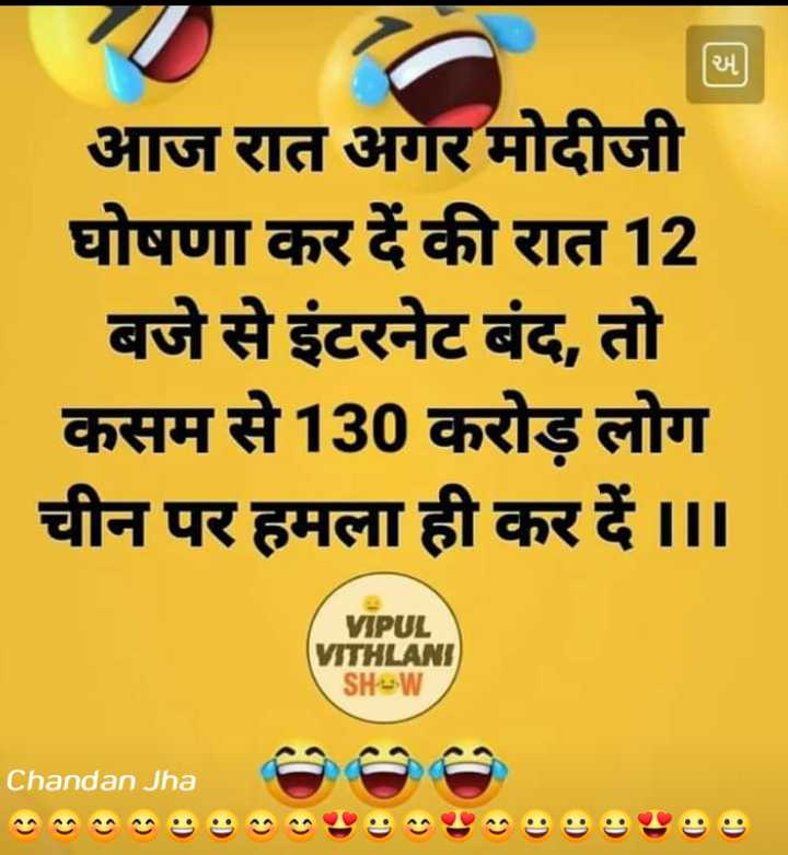 😳कोरोना का खेल पर असर - आज रात अगर मोदीजी घोषणा कर दें की रात 12 बजे से इंटरनेट बंद , तो कसम से 130 करोड़ लोग चीन पर हमला ही कर दें । । । VIPUL VITHLANI SHOW Chandan Jha - ShareChat