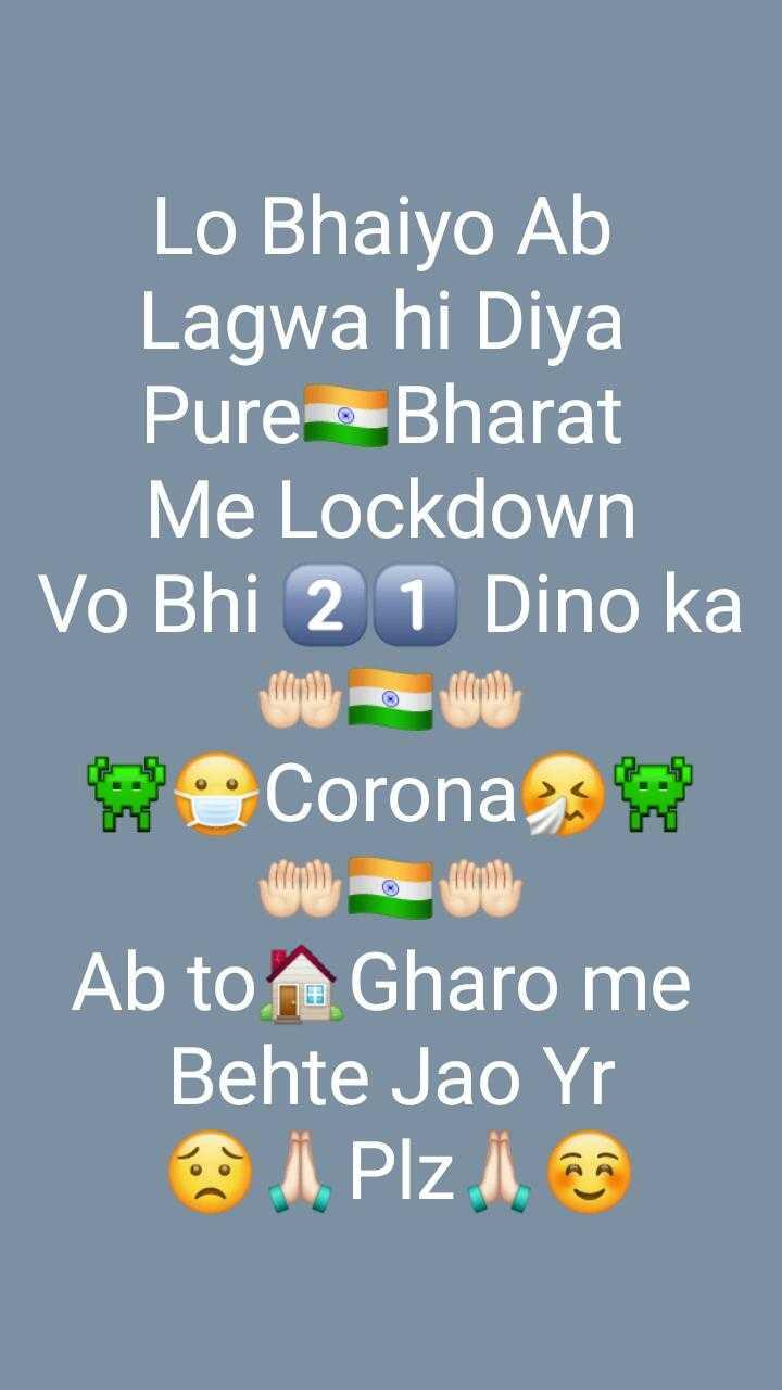 😷कोरोना वायरस अपडेट - Lo Bhaiyo Ab Lagwa hi Diya Pure Bharat Me Lockdown Vo Bhi 2 1 Dino ka Corona Ab to a Gharo me Behte Jao Yr o , Plz la - ShareChat