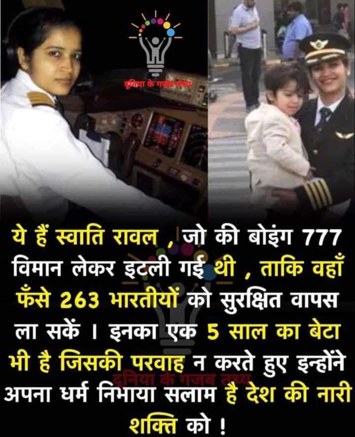 😷कोरोना वायरस अपडेट - मा के गरी ये हैं स्वाति रावल , जो की बोइंग 777 विमान लेकर इटली गई थी , ताकि वहाँ फँसे 263 भारतीयों को सुरक्षित वापस ला सकें । इनका एक 5 साल का बेटा भी है जिसकी परवाह न करते हुए इन्होंने अपना धर्म निभाया सलाम है देश की नारी शक्ति को ! - ShareChat