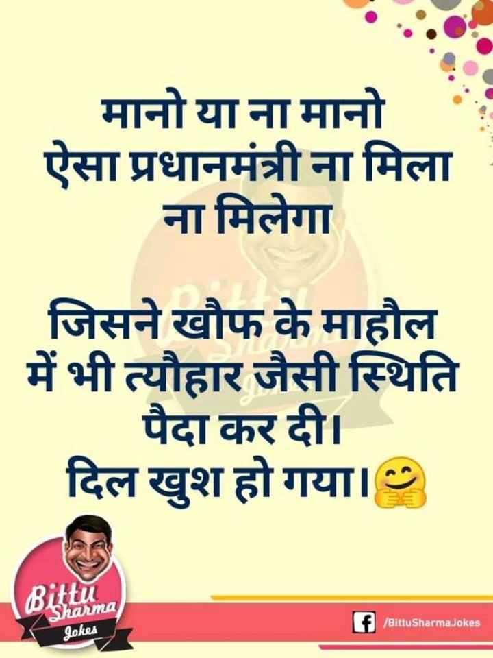 😂कोरोना वायरस मीम्स😜 - मानो या ना मानो ऐसा प्रधानमंत्री ना मिला ना मिलेगा जिसने खौफ के माहौल में भी त्यौहार जैसी स्थिति पैदा कर दी । दिल खुश हो गया । Bittu Sharma f / BittuSharma Jokes Jokes - ShareChat