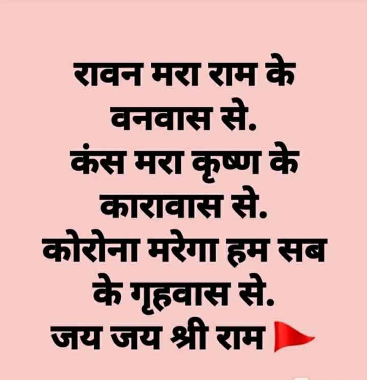 🙏कोरोना वायरस से बचाव - रावन मरा राम के वनवास से . कंस मरा कृष्ण के कारावास से . कोरोना मरेगा हम सब के गृहवास से . जय जय श्री राम - ShareChat
