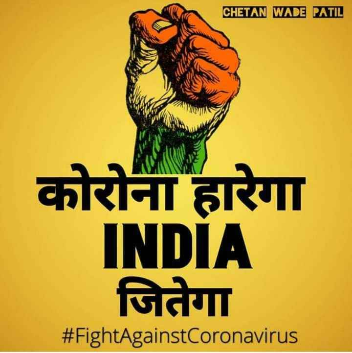 🙏कोरोना वायरस से बचाव - CHETAN WADE PATIL कोरोना हारेगा INDIA जितेगा # FightAgainst Coronavirus - ShareChat