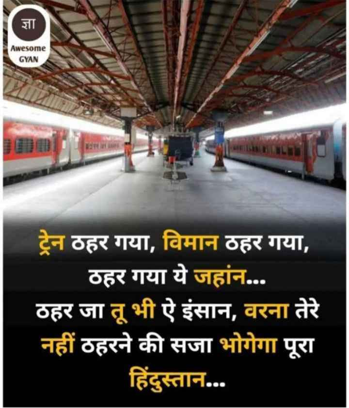 😮कोरोना: वित्त मंत्री का ऐलान - ज्ञा Awesome GYAN ट्रेन ठहर गया , विमान ठहर गया , ठहर गया ये जहांन . . . ठहर जा तू भी ऐ इंसान , वरना तेरे नहीं ठहरने की सजा भोगेगा पूरा हिंदुस्तान . . . - ShareChat