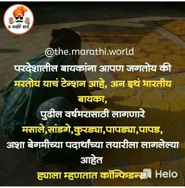 😂कोरोना व्हायरस जोक्स😜 - द मराठि वर्ल्ड @ the . marathi . world परदेशातील बायकांना आपण जगतोय की मरतोय याचं टेन्शन आहे , अन इथं भारतीय बायका , पुढील वर्षभरासाठी लागणारे मसाले , सांडगे , कुरड्या , पापड्या , पापड , अशा बेगमीच्या पदार्थांच्या तयारीला लागलेल्या आहेत याला म्हणतात कॉन्फिडन् - ShareChat