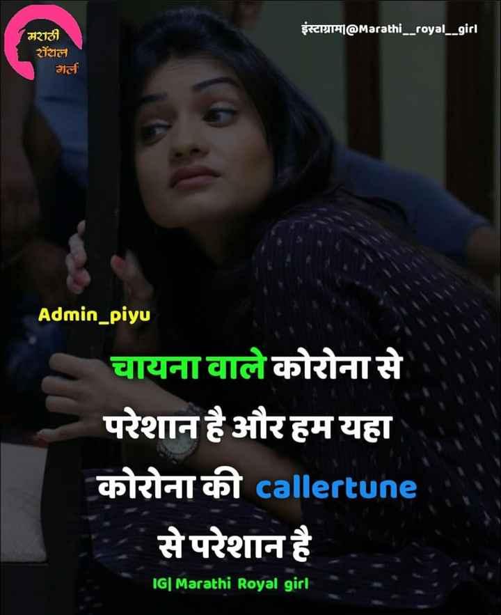 😂कोरोना व्हायरस जोक्स😜 - SECRTAI @ Marathi _ _ royal _ _ girl मराठी ਜੇ ਰੇ Admin _ piyu चायना वाले कोरोना से परेशान है और हम यहा कोरोना की callertune से परेशान है IG   Marathi Royal girl - ShareChat