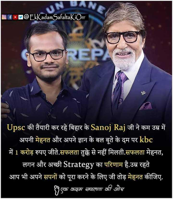 💰कौन बनेगा करोड़पति - JAN F D @ EkKadamSafaltaKiOrr | REPT Upsc की तैयारी कर रहे बिहार के Sanoj Raj जी ने कम उम्र में अपनी मेहनत और अपने ज्ञान के बल बूते के दम पर kbc में 1 करोड़ रुपए जीते . सफलता तुक्के से नहीं मिलती . सफलता मेहनत , लगन और अच्छी Strategy का परिणाम है . उम्र रहते आप भी अपने सपनों को पूरा करने के लिए जी तोड़ मेहनत कीजिए . एक कदम सफलता की ओर - ShareChat