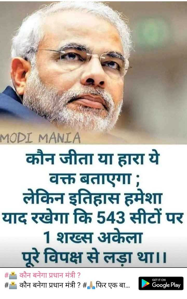 🗳 कौन बनेगा प्रधान मंत्री ? - MODI MANIA कौन जीता या हारा ये वक्त बताएगा ; लेकिन इतिहास हमेशा याद रखेगा कि 543 सीटों पर 1 शख्स अकेला पूरे विपक्ष से लड़ा था । । | # ४ कौन बनेगा प्रधान मंत्री ? | # कौन बनेगा प्रधान मंत्री ? # फिर एक बा . . . GET IT ON क बा . . . Google Play - ShareChat