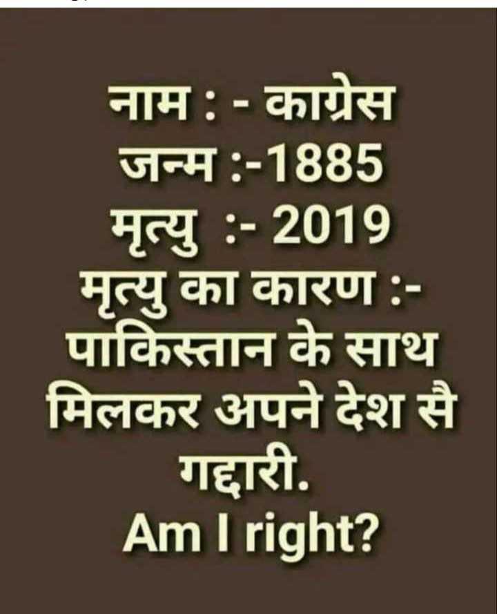 🗳 क्या है देश का मूड ? - नाम : - काग्रेस जन्म : - 1885 मृत्यु : - 2019 मृत्यु का कारण : पाकिस्तान के साथ मिलकर अपने देश से गद्दारी . Am I right ? - ShareChat